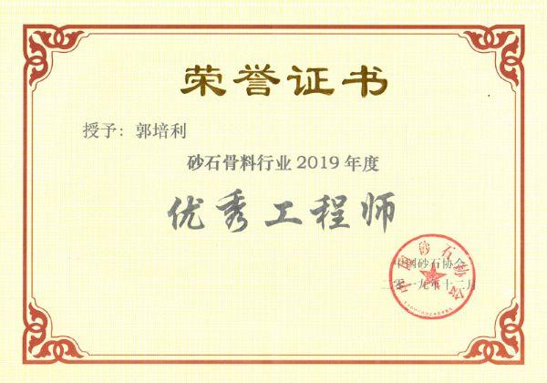 优秀工程师荣誉证书
